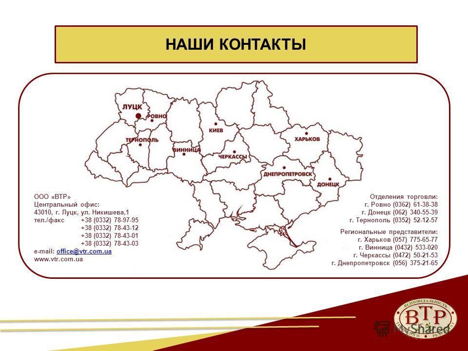 37 НАШИ КОНТАКТЫ Отделения торговли: г. Ровно (0362) 61-38-38 г. Донецк (062) 340-55-39 г. Тернополь (0352) 52-12-57 Региональные представители: г. Харьков (057) 775-65-77 г. Винница (0432) 533-020 г. Черкассы (0472) 50-21-53 г. Днепропетровск (056)