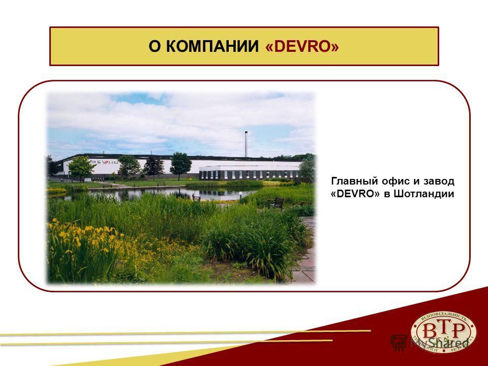 О КОМПАНИИ «DEVRO» Главный офис и завод «DEVRO» в Шотландии