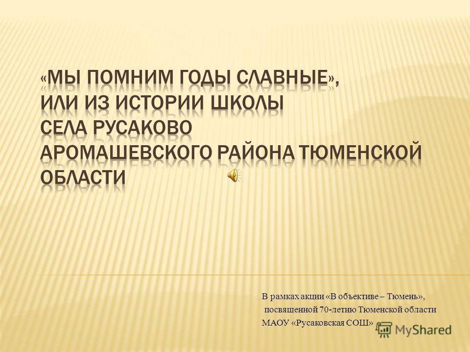 В рамках акции «В объективе – Тюмень», посвященной 70-летию Тюменской области МАОУ «Русаковская СОШ»