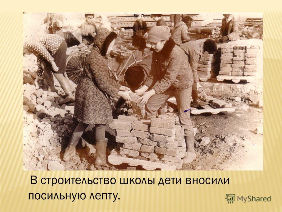 В строительство школы дети вносили посильную лепту.