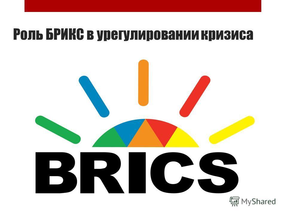 Роль БРИКС в урегулировании кризиса