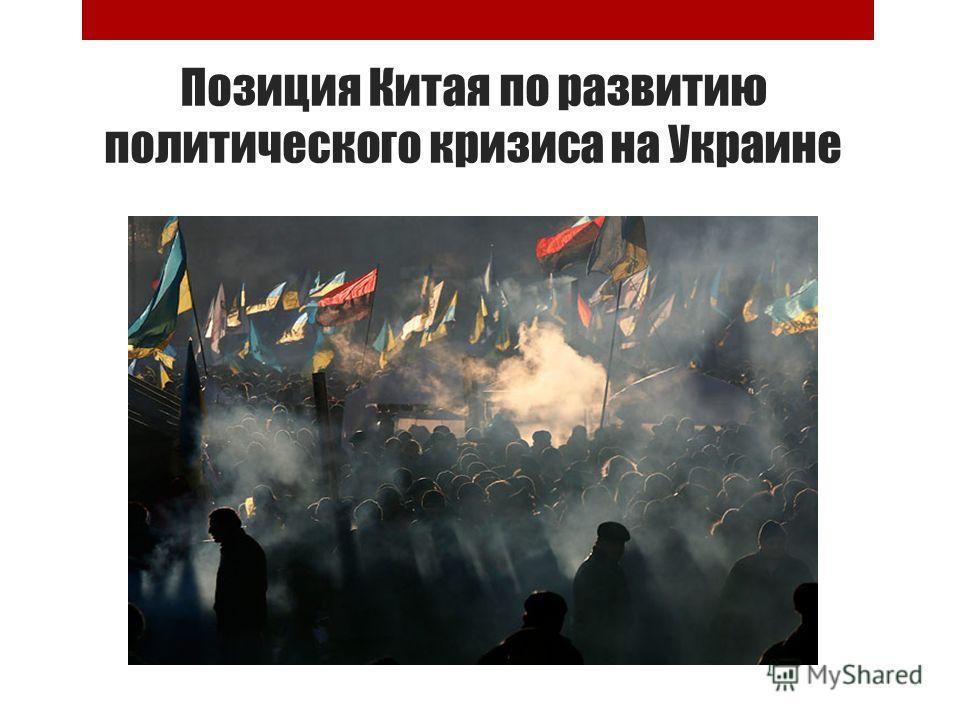 Позиция Китая по развитию политического кризиса на Украине