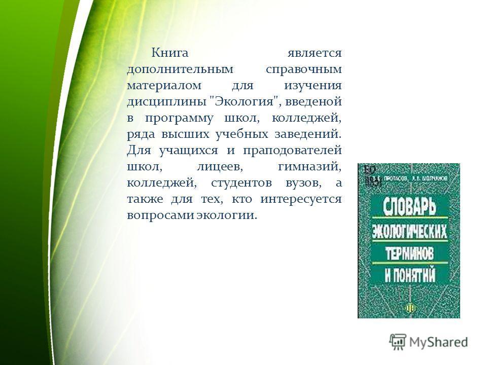 Книга является дополнительным справочным материалом для изучения дисциплины