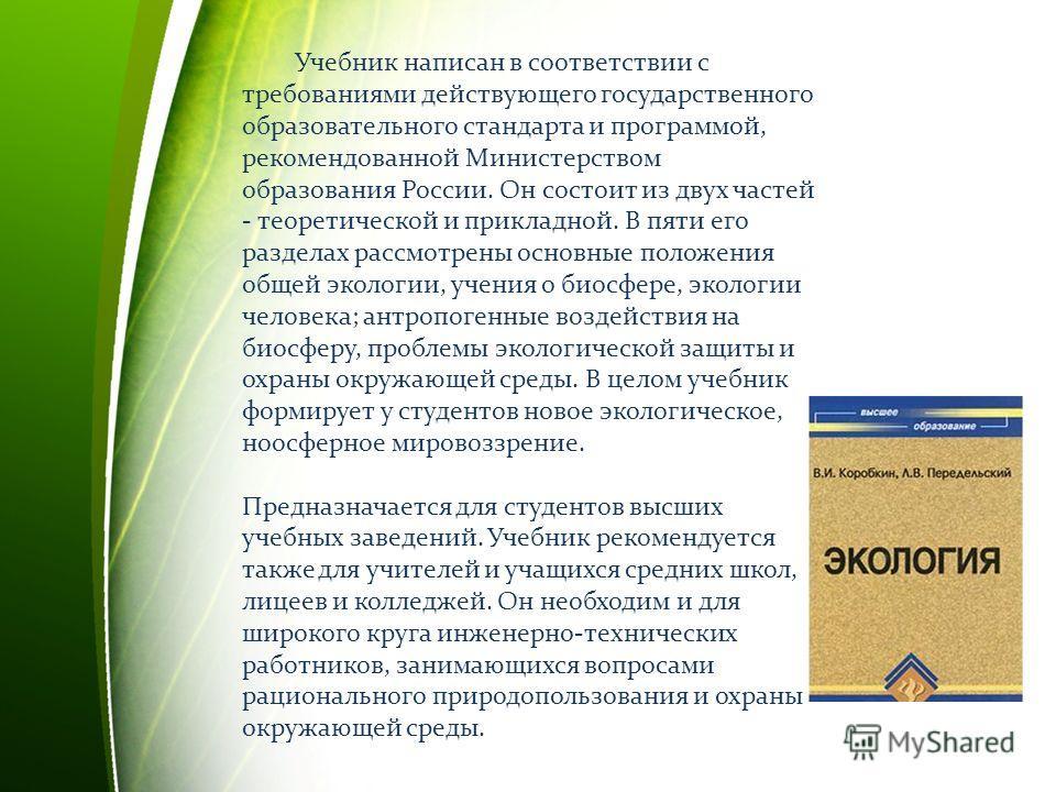 Учебник написан в соответствии с требованиями действующего государственного образовательного стандарта и программой, рекомендованной Министерством образования России. Он состоит из двух частей - теоретической и прикладной. В пяти его разделах рассмот