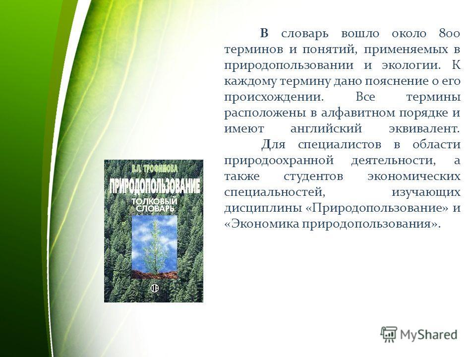 В словарь вошло около 800 терминов и понятий, применяемых в природопользовании и экологии. К каждому термину дано пояснение о его происхождении. Все термины расположены в алфавитном порядке и имеют английский эквивалент. Для специалистов в области пр