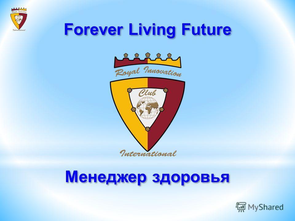 Forever Living Future Forever Living Future Менеджер здоровья Менеджер здоровья