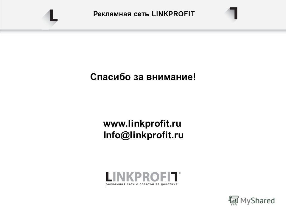 Спасибо за внимание! www.linkprofit.ru Info@linkprofit.ru Рекламная сеть LINKPROFIT
