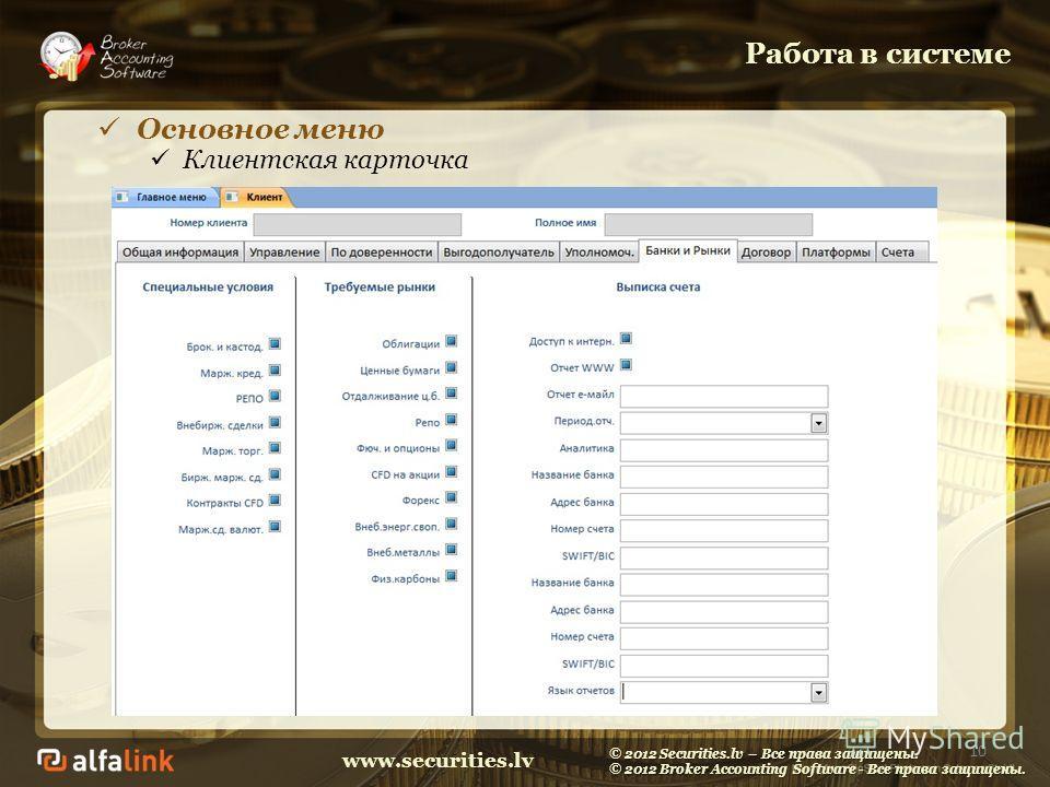www.securities.lv Работа в системе 10 Основное меню Клиентская карточка © 2012 Securities.lv – Все права защищены. © 2012 Broker Accounting Software - Все права защищены.