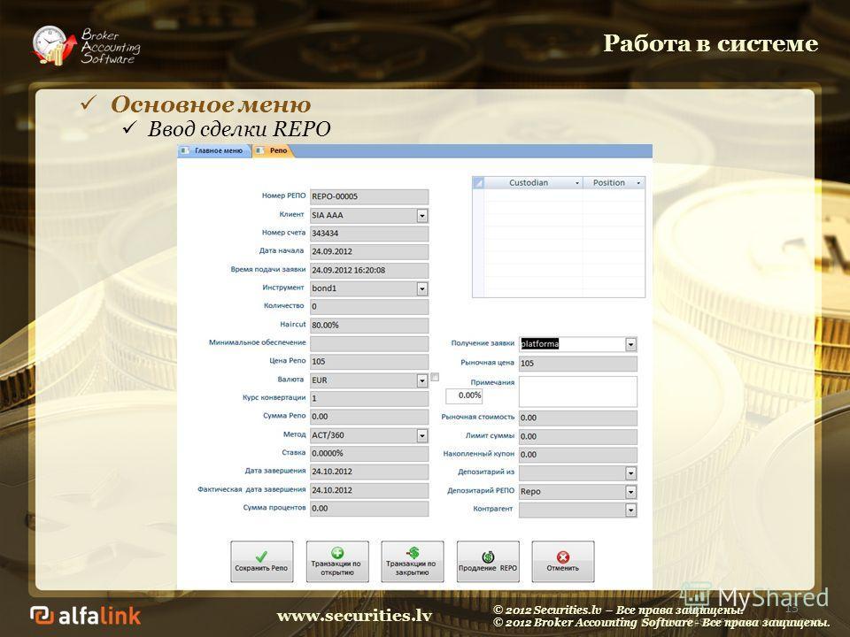 www.securities.lv Работа в системе 13 Основное меню Ввод сделки REPO © 2012 Securities.lv – Все права защищены. © 2012 Broker Accounting Software - Все права защищены.