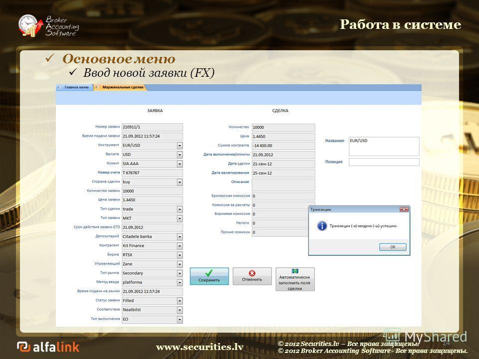 www.securities.lv Работа в системе 14 Основное меню Ввод новой заявки (FX) © 2012 Securities.lv – Все права защищены. © 2012 Broker Accounting Software - Все права защищены.