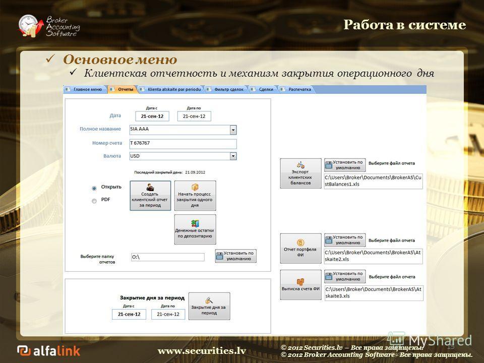 www.securities.lv Работа в системе 15 Основное меню Клиентская отчетность и механизм закрытия операционного дня © 2012 Securities.lv – Все права защищены. © 2012 Broker Accounting Software - Все права защищены.