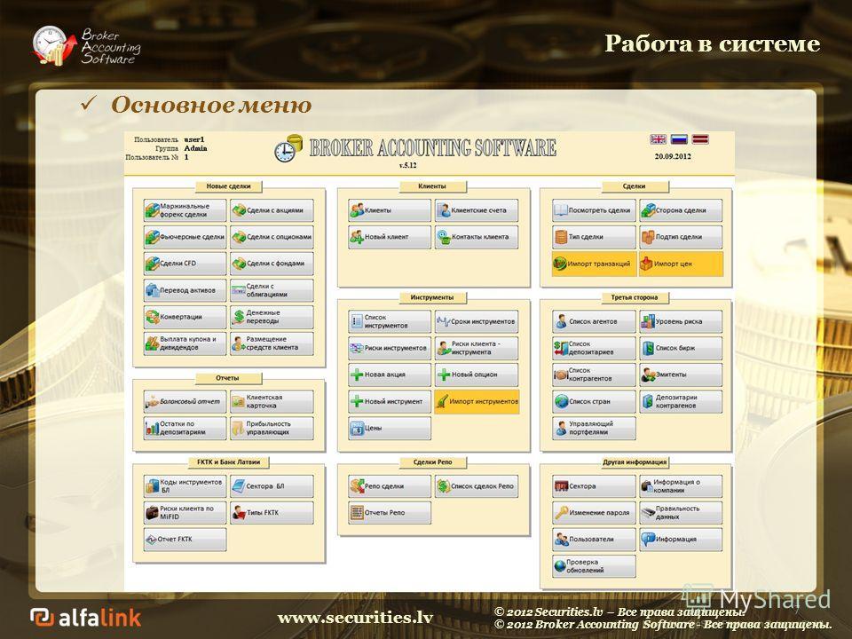 www.securities.lv Работа в системе 7 Основное меню © 2012 Securities.lv – Все права защищены. © 2012 Broker Accounting Software - Все права защищены.