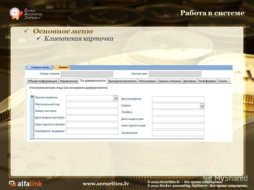 www.securities.lv Работа в системе 9 Основное меню Клиентская карточка © 2012 Securities.lv – Все права защищены. © 2012 Broker Accounting Software - Все права защищены.