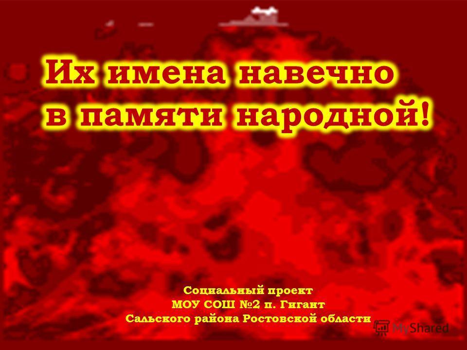 Социальный проект МОУ СОШ 2 п. Гигант Сальского района Ростовской области