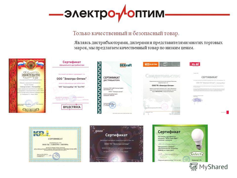 Только качественный и безопасный товар. Являясь дистрибьюторами, дилерами и представителями многих торговых марок, мы предлагаем качественный товар по низким ценам.