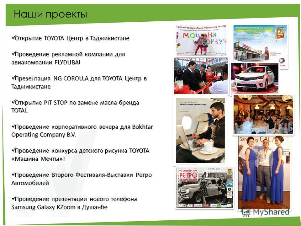 Наши проекты Открытие TOYOTA Центр в Таджикистане Открытие TOYOTA Центр в Таджикистане Проведение рекламной компании для авиакомпании FLYDUBAI Проведение рекламной компании для авиакомпании FLYDUBAI Презентация NG COROLLA для TOYOTA Центр в Таджикист