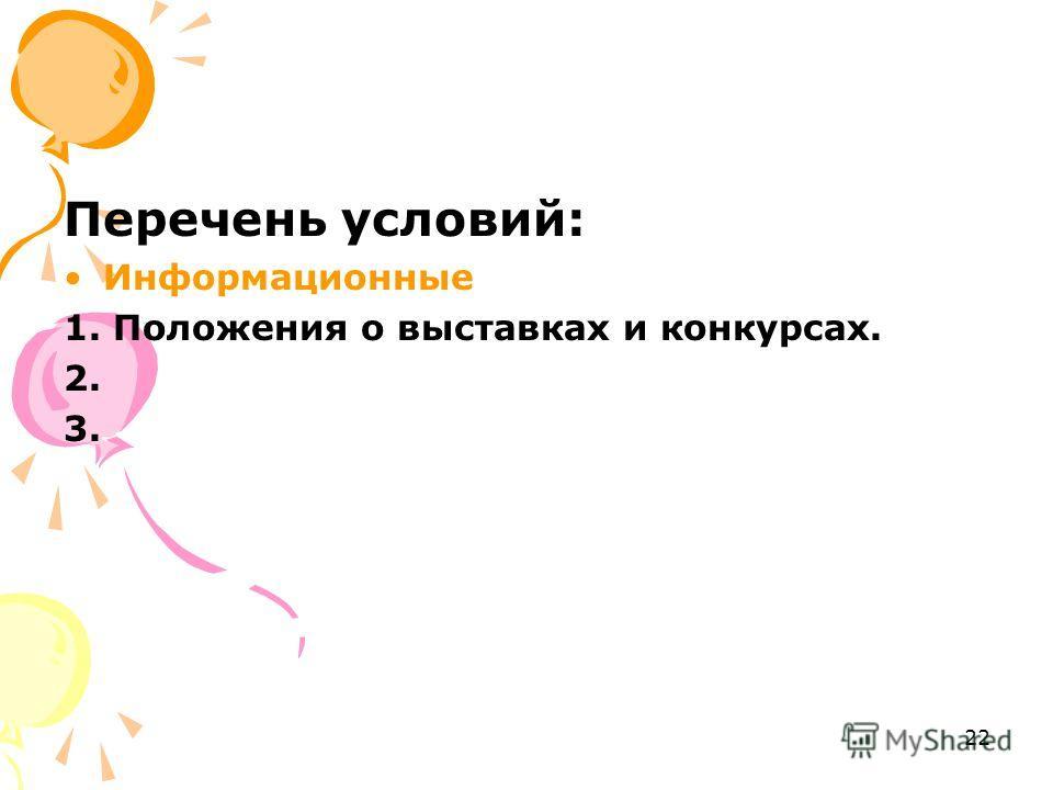 22 Перечень условий: Информационные 1. Положения о выставках и конкурсах. 2. 3.