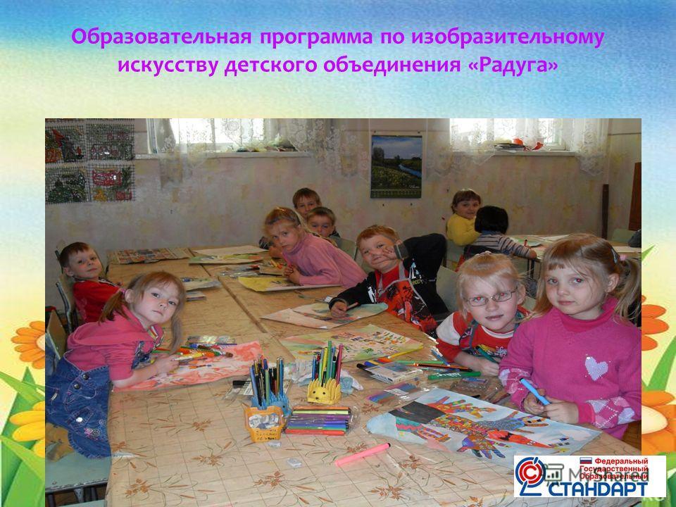 Образовательная программа по изобразительному искусству детского объединения «Радуга»