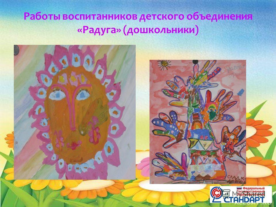 Работы воспитанников детского объединения «Радуга» (дошкольники)
