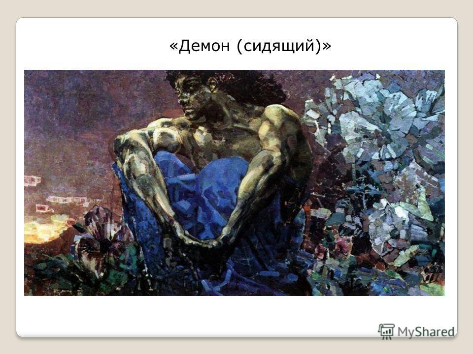 «Демон (сидящий)»