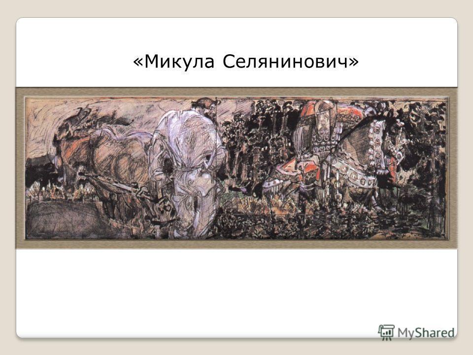 «Микула Селянинович»