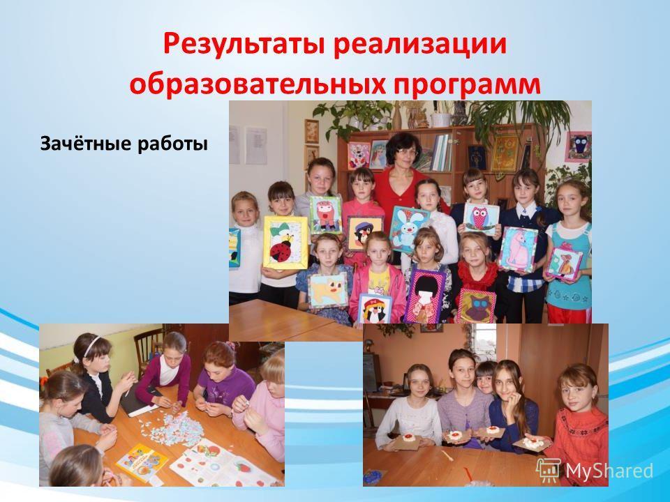 Результаты реализации образовательных программ Зачётные работы