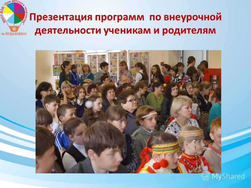 Презентация программ по внеурочной деятельности ученикам и родителям