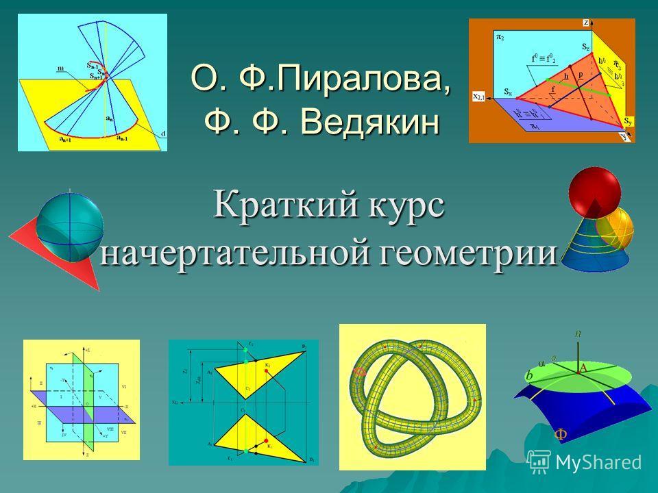 О. Ф.Пиралова, Ф. Ф. Ведякин Краткий курс начертательной геометрии
