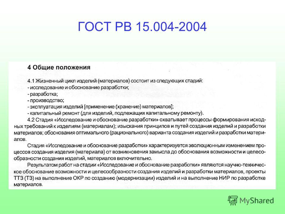 ГОСТ РВ 15.004-2004