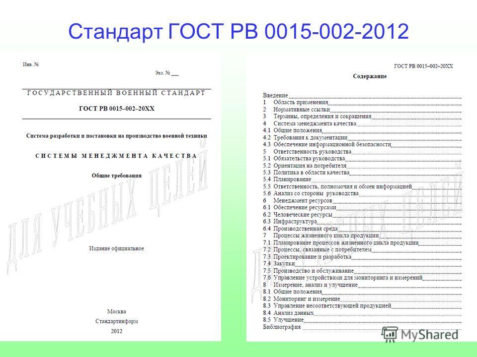 Стандарт ГОСТ РВ 0015-002-2012