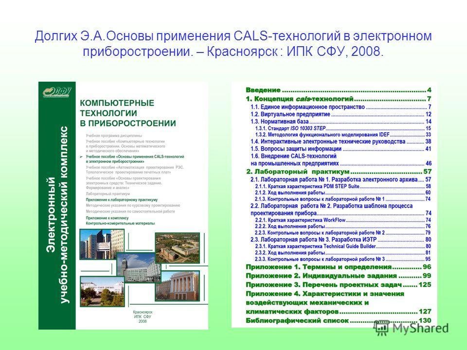 Долгих Э.А.Основы применения CALS-технологий в электронном приборостроении. – Красноярск : ИПК СФУ, 2008.