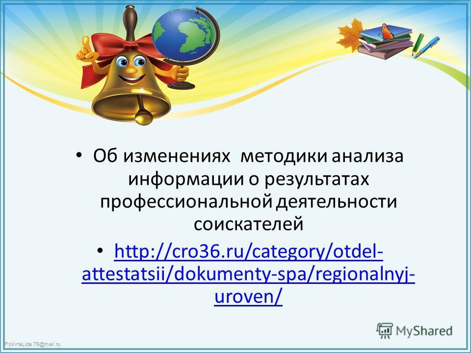 FokinaLida.75@mail.ru Об изменениях методики анализа информации о результатах профессиональной деятельности соискателей http://cro36.ru/category/otdel- attestatsii/dokumenty-spa/regionalnyj- uroven/ http://cro36.ru/category/otdel- attestatsii/dokumen