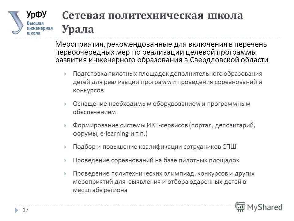 17 Мероприятия, рекомендованные для включения в перечень первоочередных мер по реализации целевой программы развития инженерного образования в Свердловской области Подготовка пилотных площадок дополнительного образования детей для реализации программ