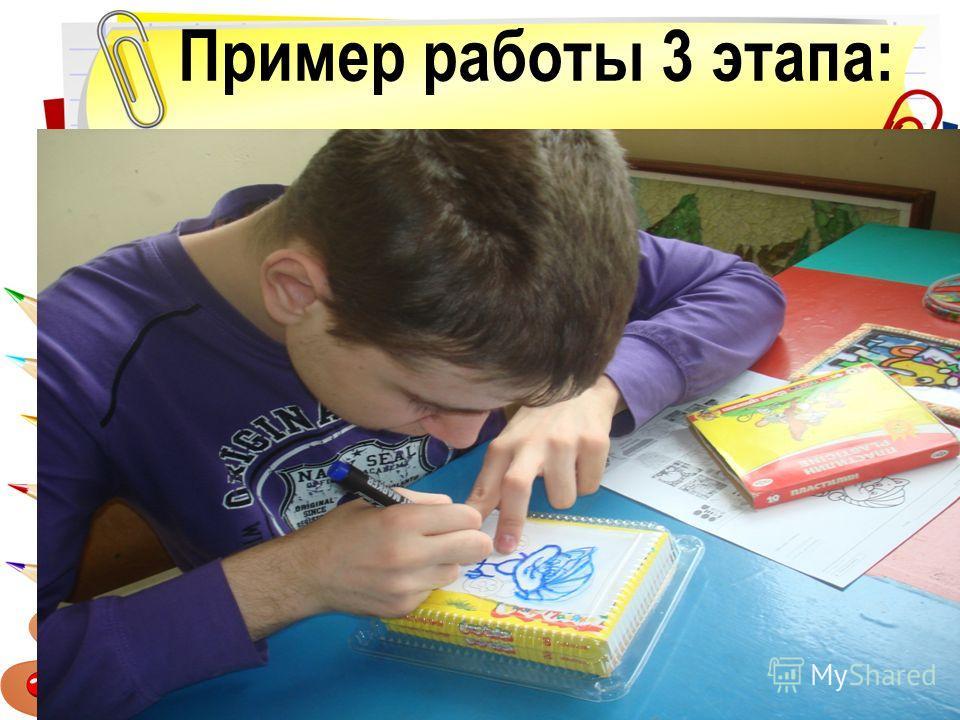 Пример работы 3 этапа: