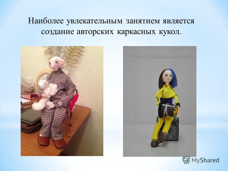 Наиболее увлекательным занятием является создание авторских каркасных кукол.