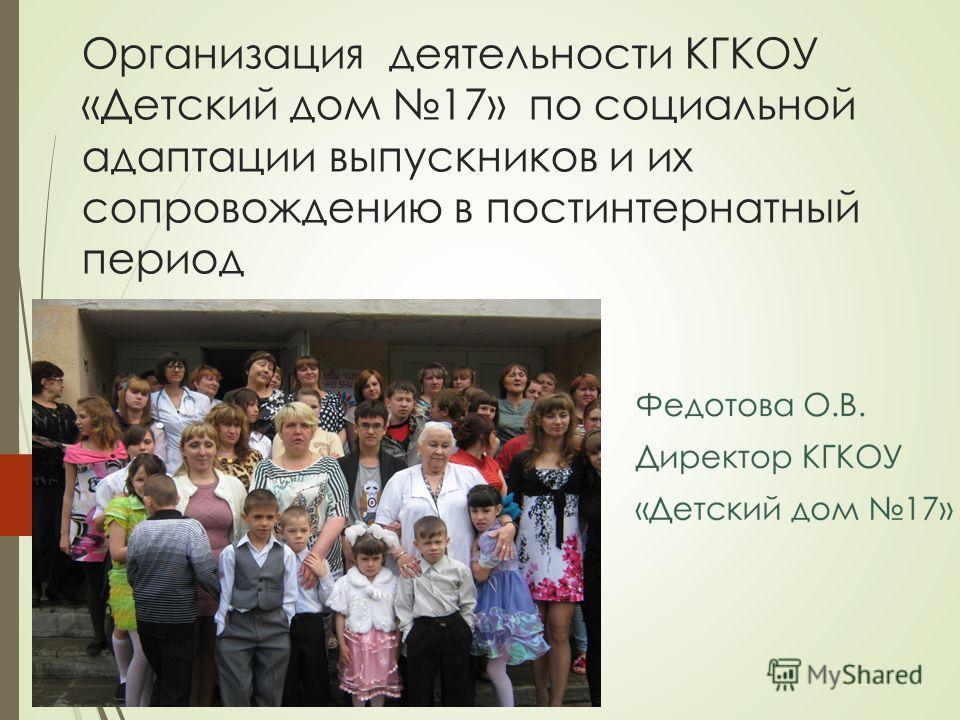 Организация деятельности КГКОУ «Детский дом 17» по социальной адаптации выпускников и их сопровождению в постинтернатный период