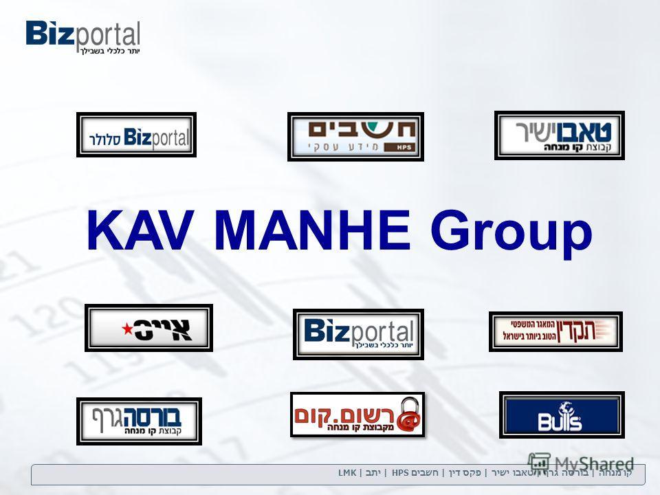 קו מנחה | בורסה גרף | טאבו ישיר | פקס דין | חשבים HPS | יתב | LMK KAV MANHE Group