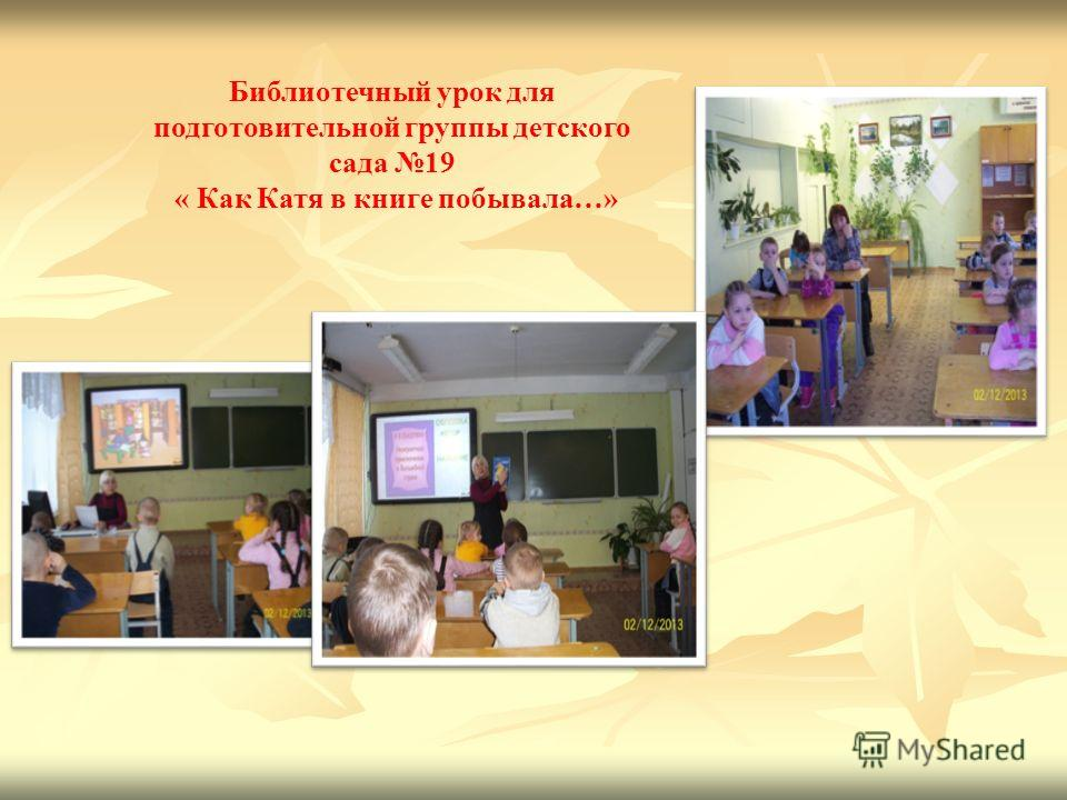 Библиотечный урок для подготовительной группы детского сада 19 « Как Катя в книге побывала…»