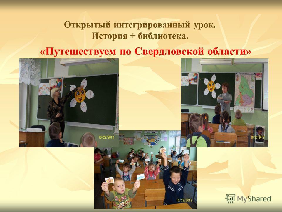 Открытый интегрированный урок. История + библиотека. «Путешествуем по Свердловской области»