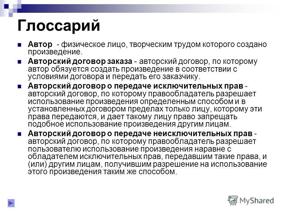 Список вопросов к экзамену Порядок патентования за границей объектов промышленной собственности, запатентованных в РФ. Защита права интеллектуальной собственности. Защита личных неимущественных прав в авторском и патентном праве. Защита имущественны