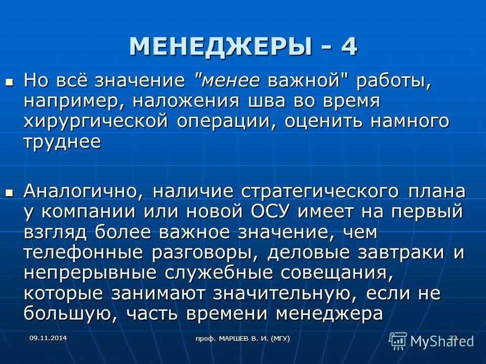 проф. МАРШЕВ В. И. (МГУ) МЕНЕДЖЕРЫ - 4 Но всё значение