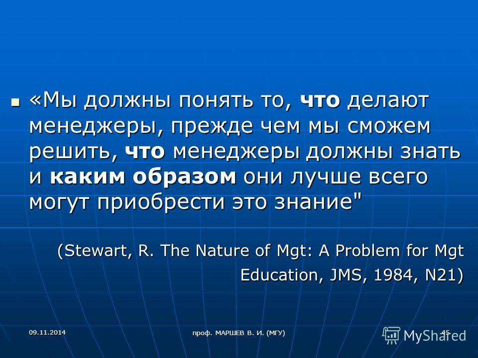 проф. МАРШЕВ В. И. (МГУ) «Мы должны понять то, что делают менеджеры, прежде чем мы сможем решить, что менеджеры должны знать и каким образом они лучше всего могут приобрести это знание