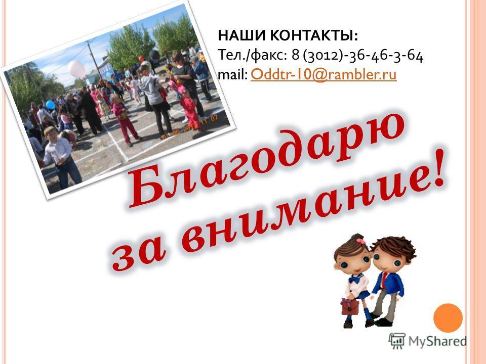НАШИ КОНТАКТЫ: Тел./факс: 8 (3012)-36-46-3-64 mail: Oddtr-10@rambler.ruOddtr-10@rambler.ru