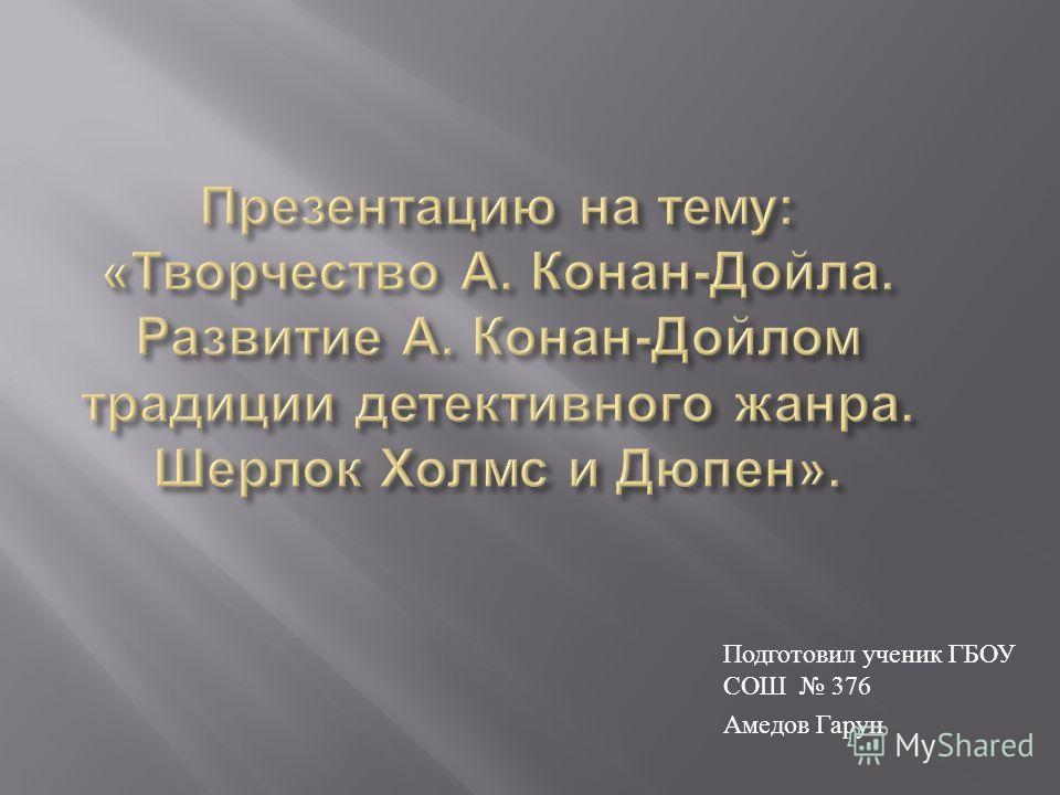 Подготовил ученик ГБОУ СОШ 376 Амедов Гарун