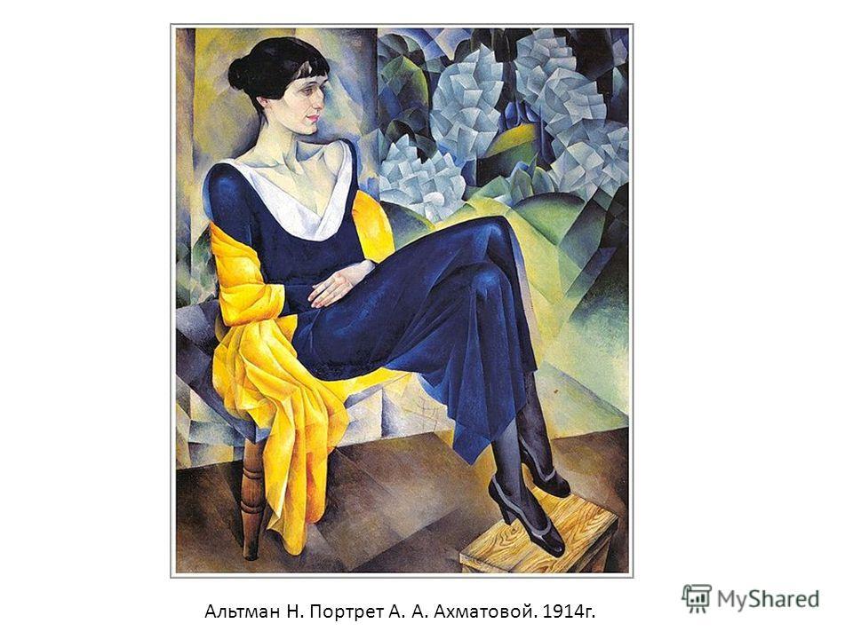 Альтман Н. Портрет А. А. Ахматовой. 1914 г.