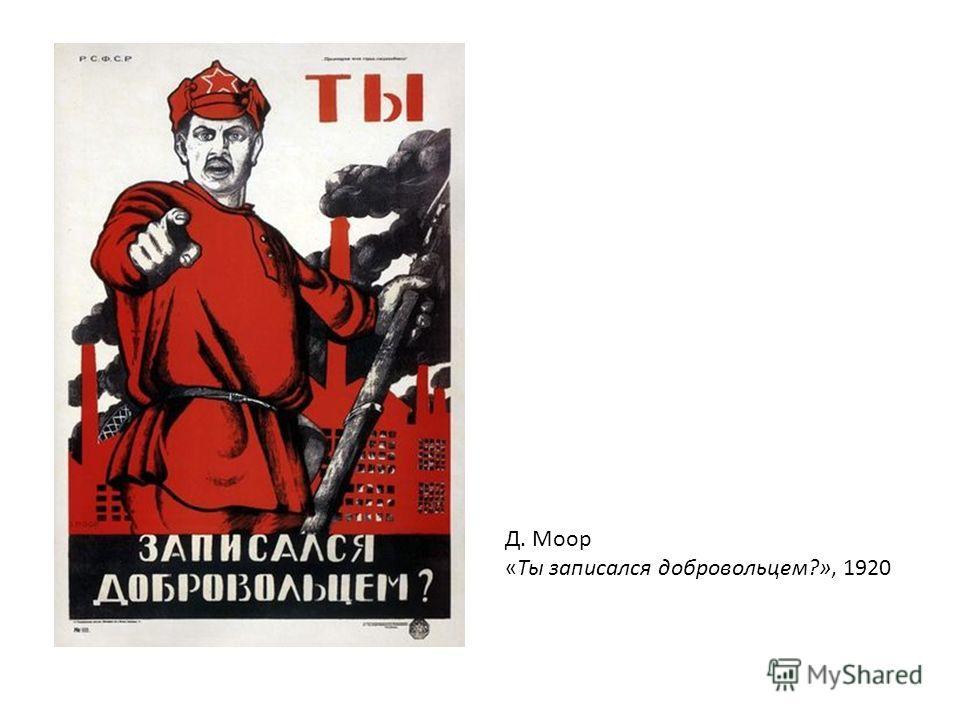 Д. Моор «Ты записался добровольцем?», 1920