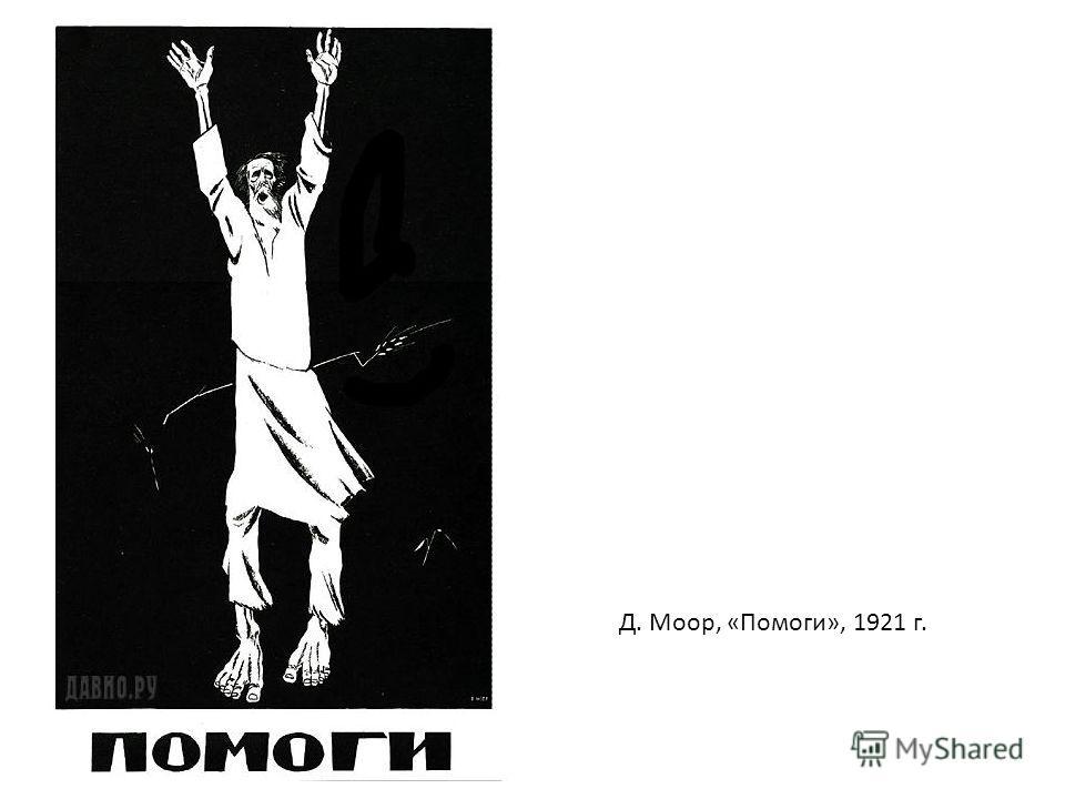 Д. Моор, «Помоги», 1921 г.