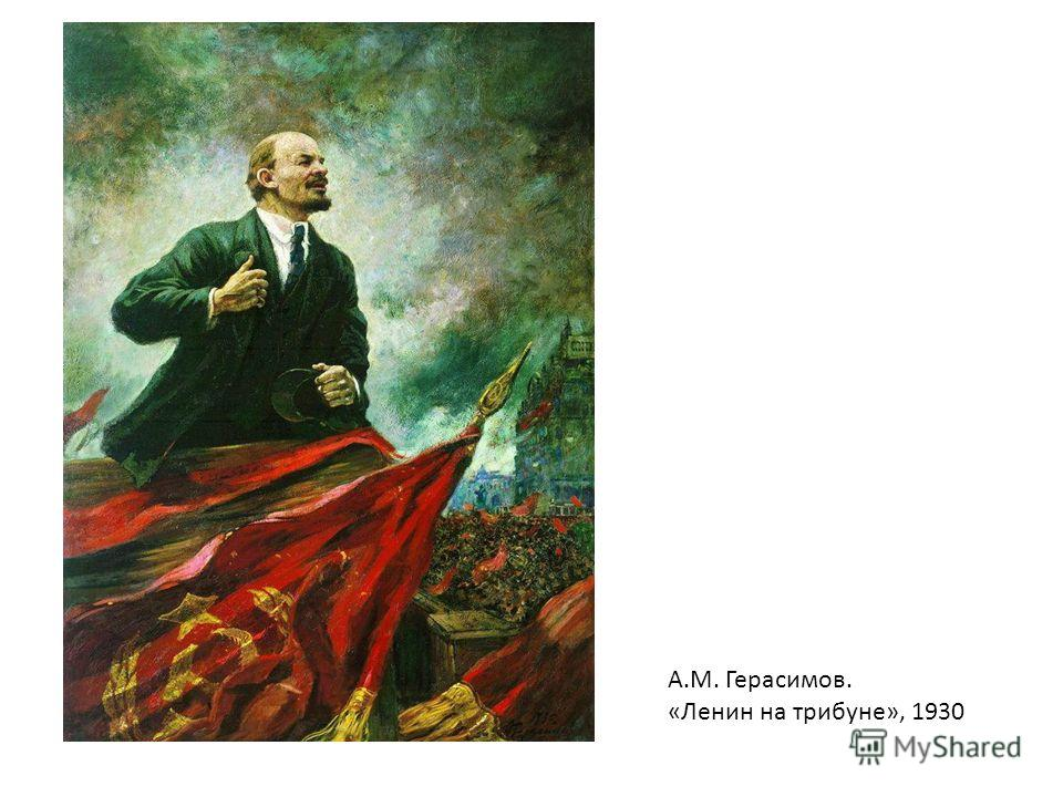 А.М. Герасимов. «Ленин на трибуне», 1930