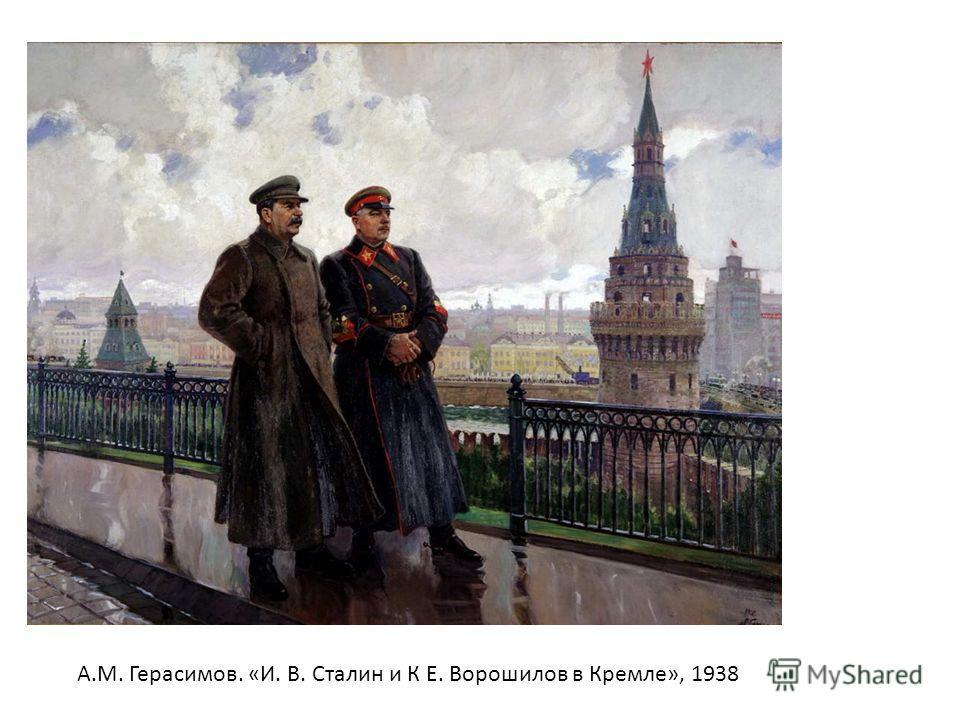 А.М. Герасимов. «И. В. Сталин и К Е. Ворошилов в Кремле», 1938