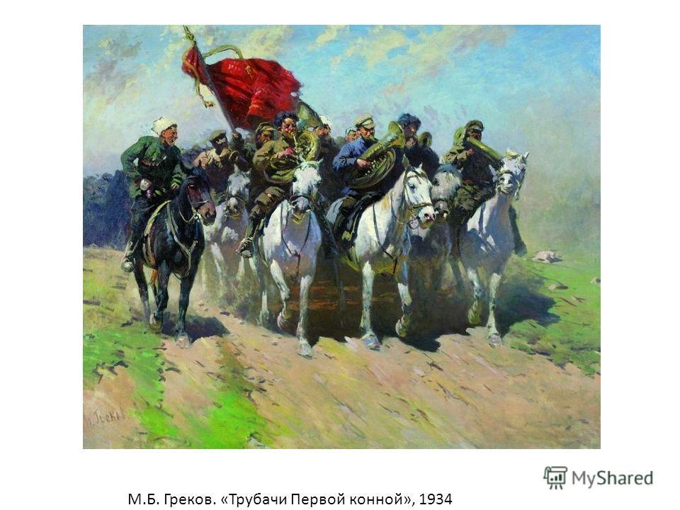 М.Б. Греков. «Трубачи Первой конной», 1934